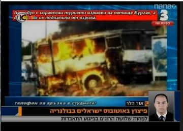 Le televisioni danno notizia dell'attentato a Burgas