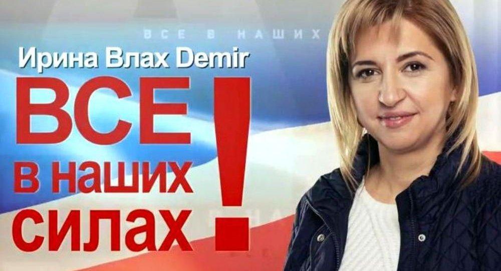 Irina Vlakh
