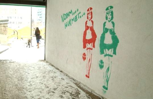 Graffiti in Pristina - Atifete Jahjaga