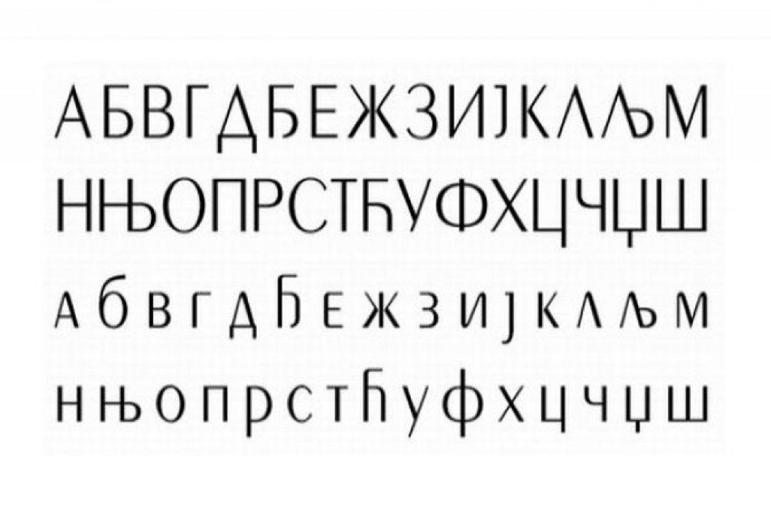 Cirillico serbo