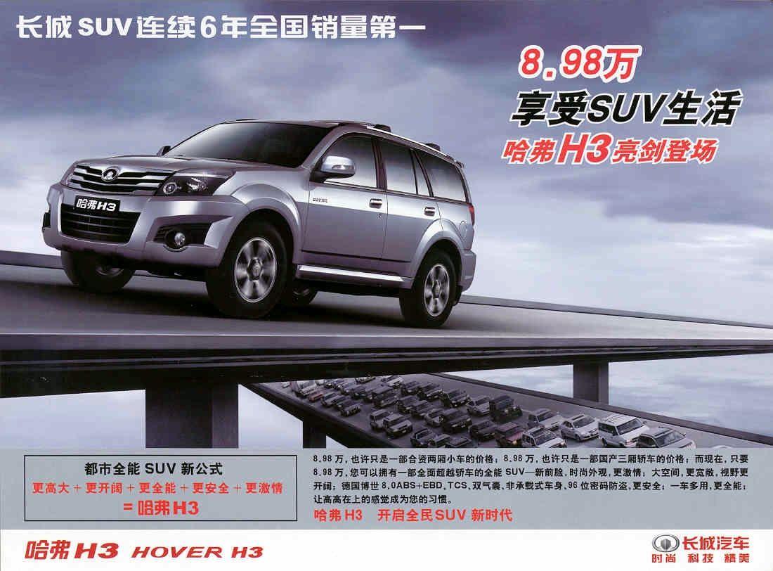 Un SUV prodotto dalla Great Wall