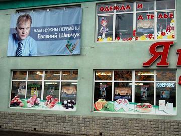 Poster Shevchuk