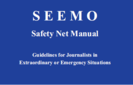 SEEMO Safety Net Manual