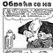Serbia: i manifesti dell'occupazione nazista