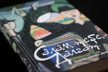 Copertina dell'edizione originale del libro