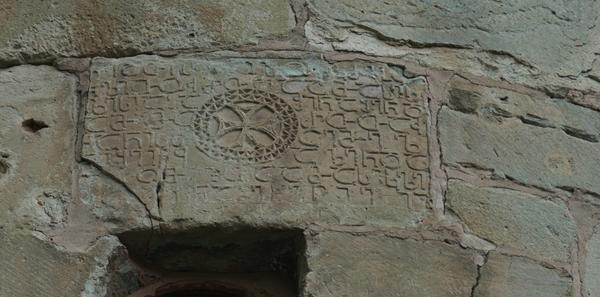 Iscrizione sull'abside della chiesa di Sioni a Bolnisi (foto M. Ellena)
