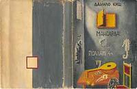 La copertina per l'edizione de La mansarda e del Salmo 44 di Leonid Šejka (1932-1970), che venne respinta dall'editore Kosmos