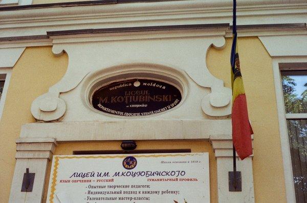 Un liceo di lingua russa a Chisinau - foto di Francesco Brusa
