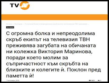 Homepage di TVN, 7 ottobre 2018 - annuncio dell'uccisione di Viktoria Marinova e appello alla solidarietà.jpg