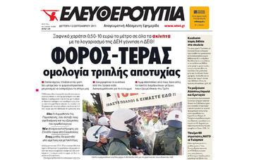 La prima pagina del quotidiano Eleftherotypia