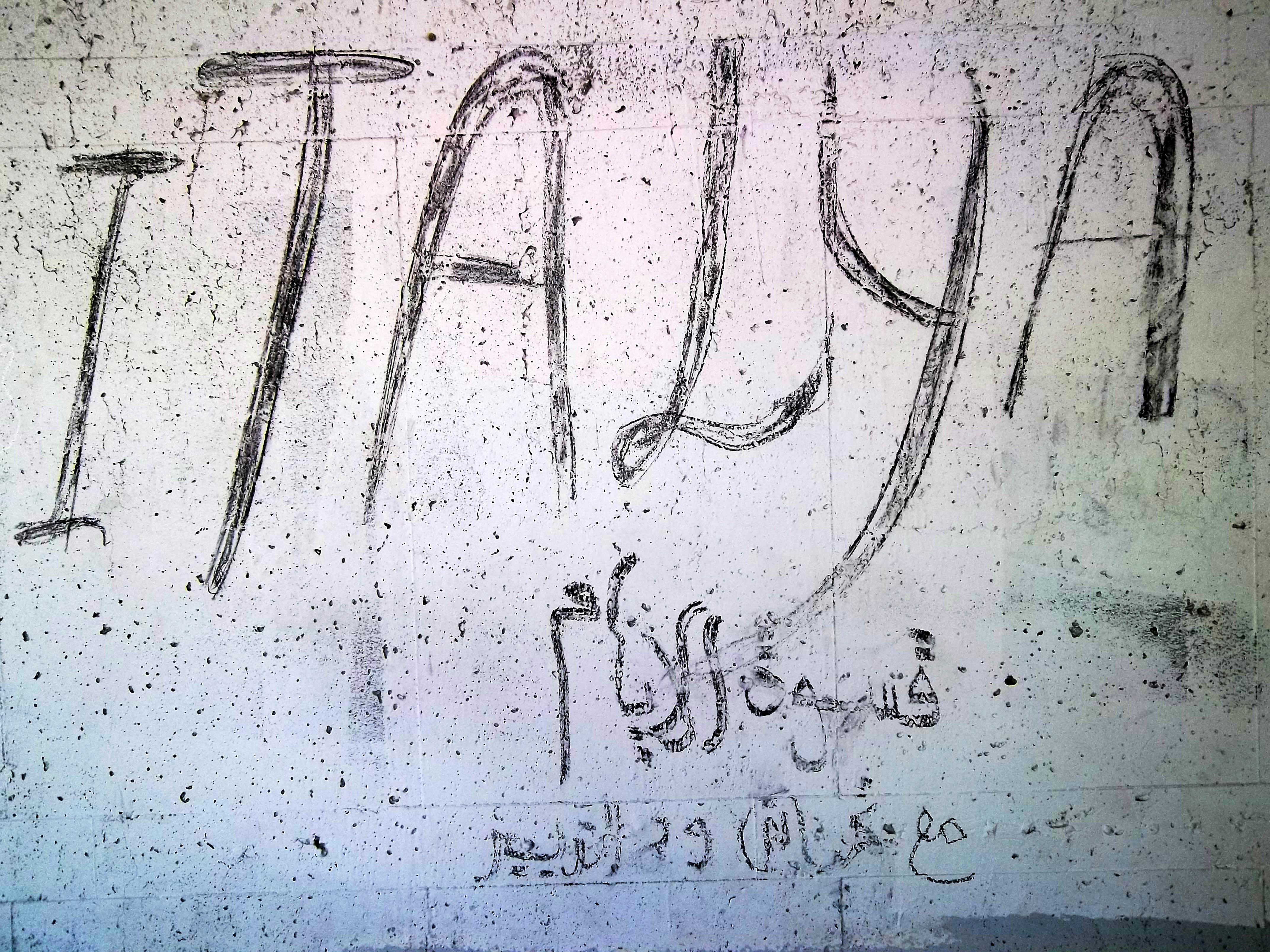 Graffiti a Igoumenitsa - P.Martino