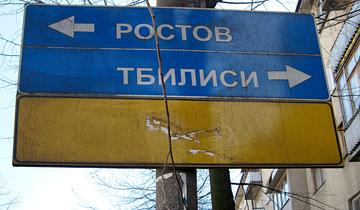 Rostov-Tbilisi