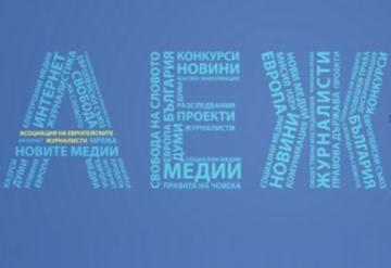 AEJ-Bulgaria